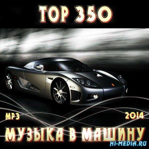 Музыка в Машину TOP 350 (2014)