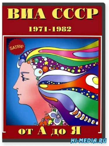 ВИА СССР - от А до Я (1971-1982) SATRip