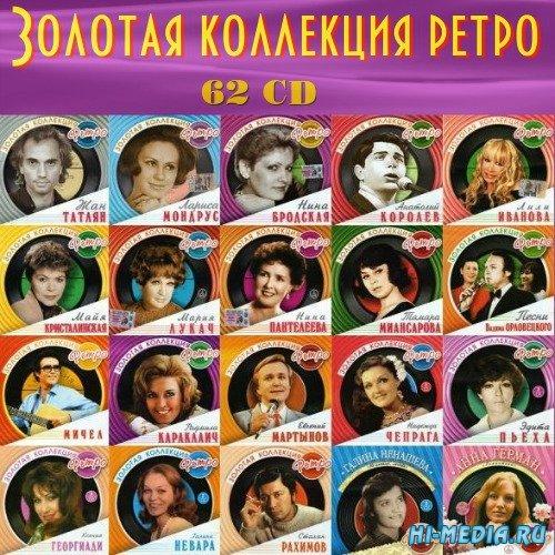 Золотая коллекция ретро (62CD) (2003-2009)