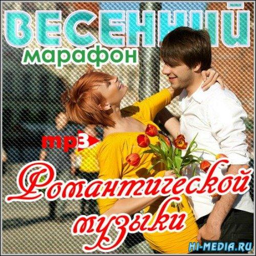 Весенний марафон романтической музыки (2014)