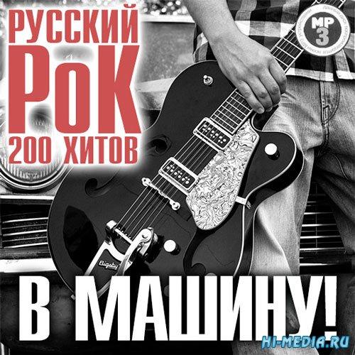 Русский Рок В Машину! (2014)