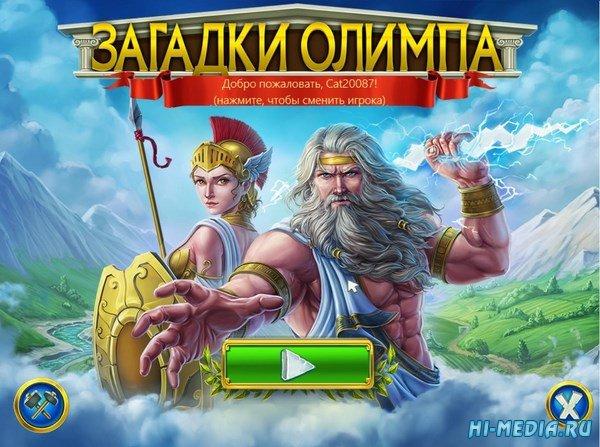 Загадки Олимпа (2014) RUS