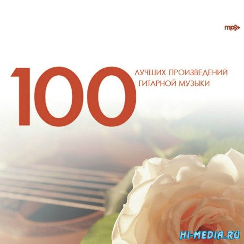 100 лучших произведений гитарной музыки (2009)
