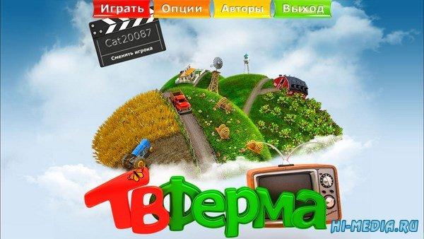 ТВ Ферма (2014) RUS