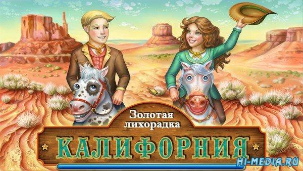 Золотая лихорадка 2: Калифорния (2014) RUS