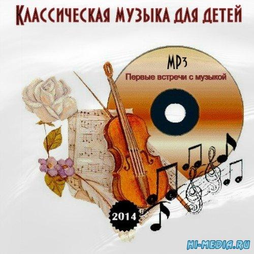 Классическая музыка для детей. Первые встречи с музыкой (2014)