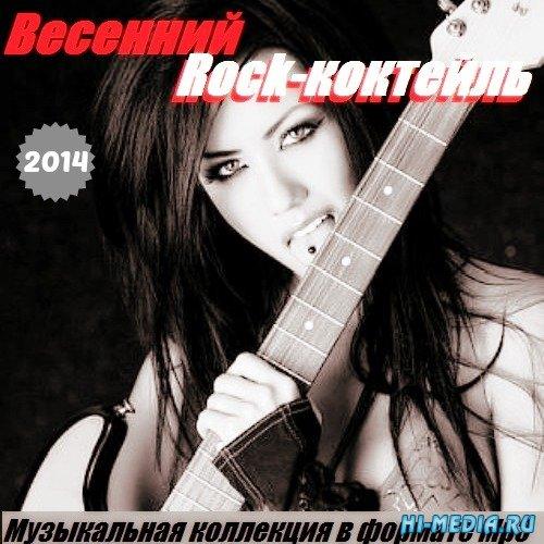 Весенний Rock-Коктейль (2014)