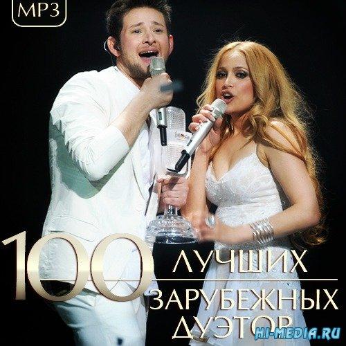100 Лучших Зарубежных Дуэтов (2014)