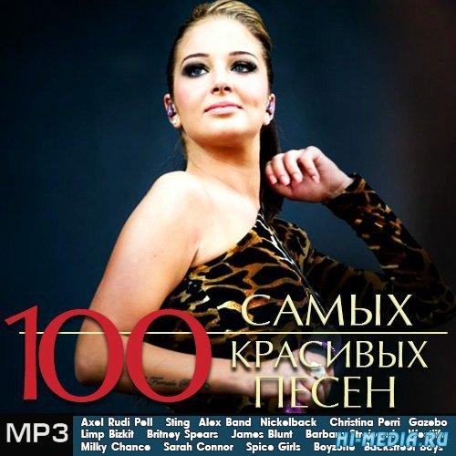 100 Самых красивых песен (2014)
