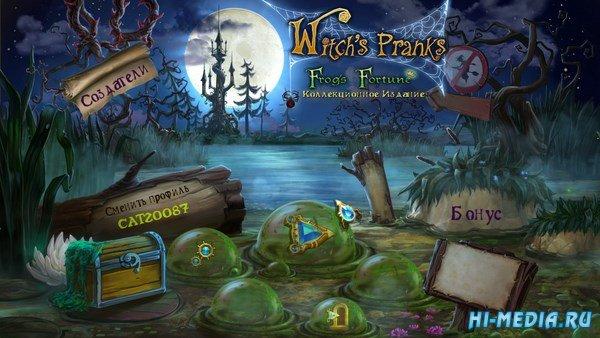 Шалости ведьмы: Колесо фортуны Коллекционное издание (2014) RUS