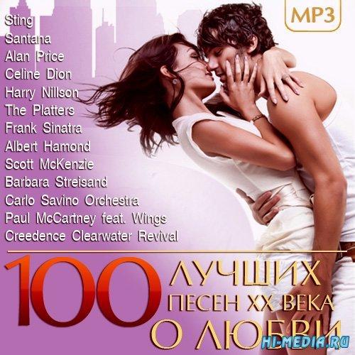 100 лучших песен XX века о Любви (2014)