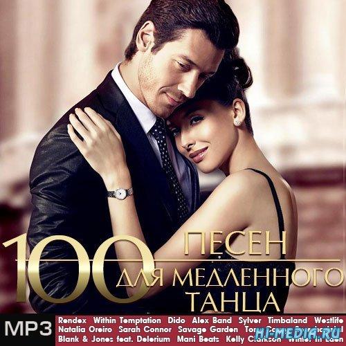 100 Песен для Медленного Танца (2014)