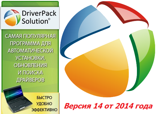 DriverPack Solution 14.12.421 Full Final