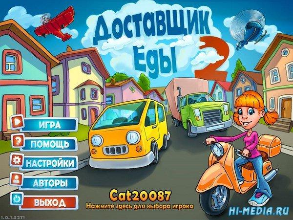 Доставщик еды 2 (2014) RUS