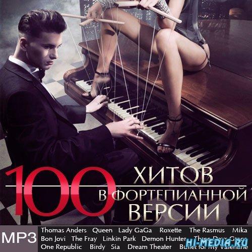100 Хитов в Фортепианной Версии (2014)