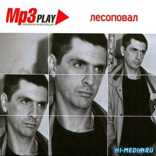 Лесоповал - MP3 Play (2014)