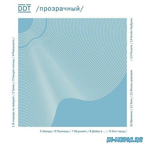 ДДТ - Прозрачный (2014)
