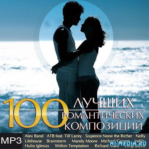 100 Лучших Романтических Композиций (2014)