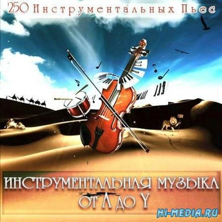 Инструментальная Музыка от A до Y (2014)