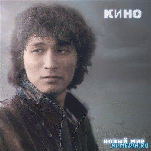 Виктор Цой и группа Кино - Новый мир (полная версия) (2014)
