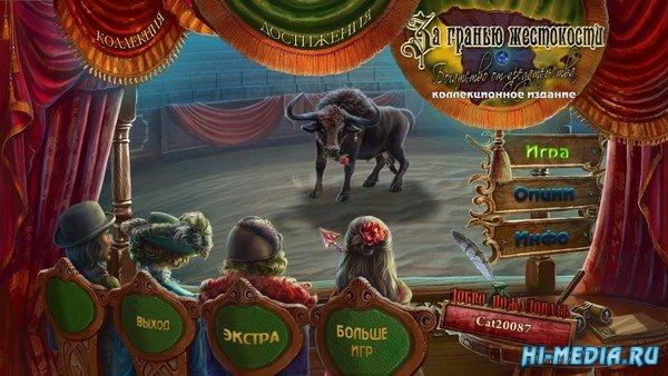 За гранью жестокости 4: Богатство от предательства Коллекционное издание (2014) RUS