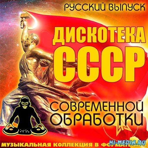 Дискотека СССР Современной Обработки Русский (2014)