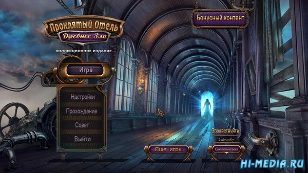 Проклятый отель 6: Древнее зло Коллекционное издание (2014) RUS