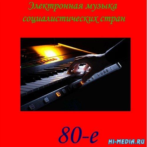 Электронная музыка социалистических стран (2014)