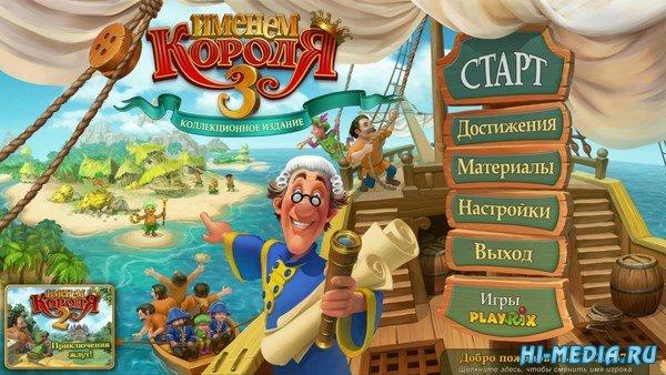 Именем короля 3: Коллекционное издание (2014) RUS