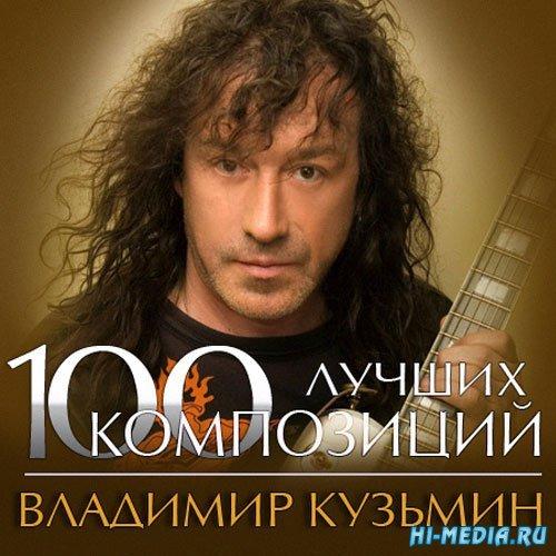 Владимир Кузьмин - 100 лучших композиций (2014)