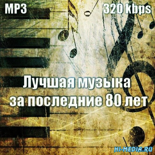 Лучшая музыка за последние 80 лет (2014)