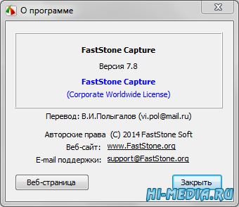 FastStone Capture 8.7 Portable
