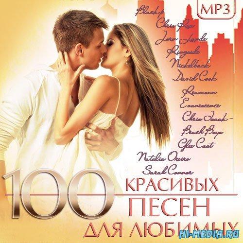 100 Красивых песен для любимых (2014)