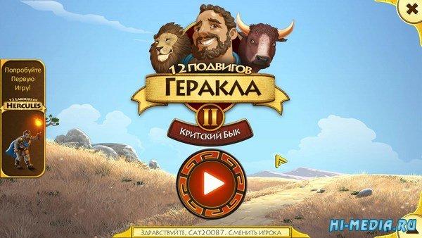 12 подвигов Геракла 2: Критский бык (2014) RUS