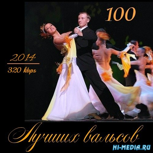 100 лучших вальсов (2014)