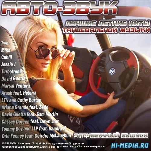 Авто-звук. Лучшие летние хиты танцевальной музыки (2014)