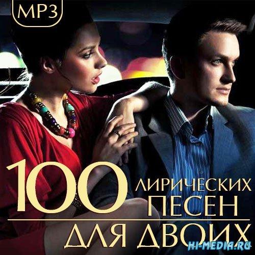 100 Лирических песен для двоих (2014)