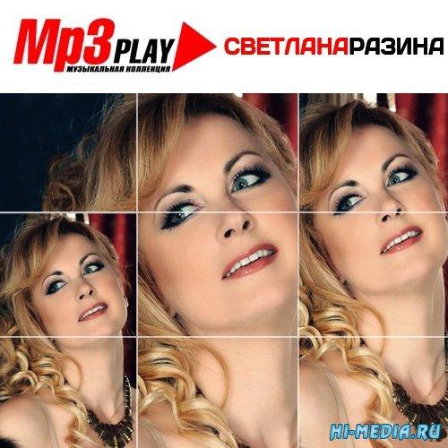 Светлана Разина - MP3 Play (2014)