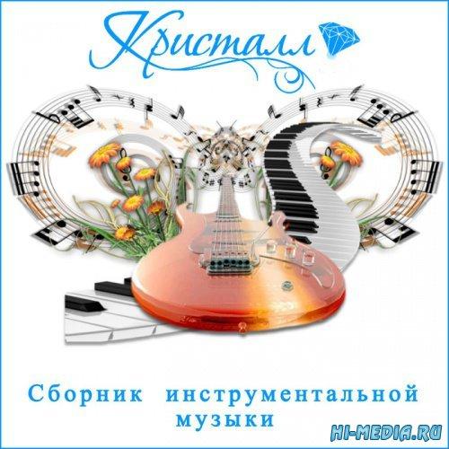Кристалл. Сборник инструментальной музыки (2014)
