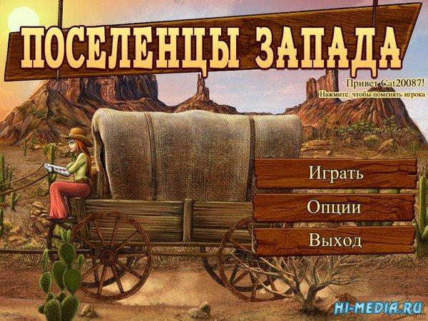 Поселенцы Запада (2014) RUS