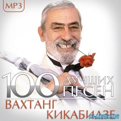 Вахтанг Кикабидзе - 100 Лучших песен (2014)