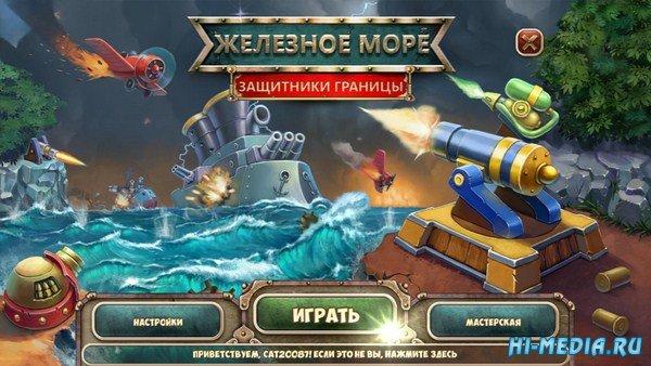 Железное море Защитники границы (2014) RUS