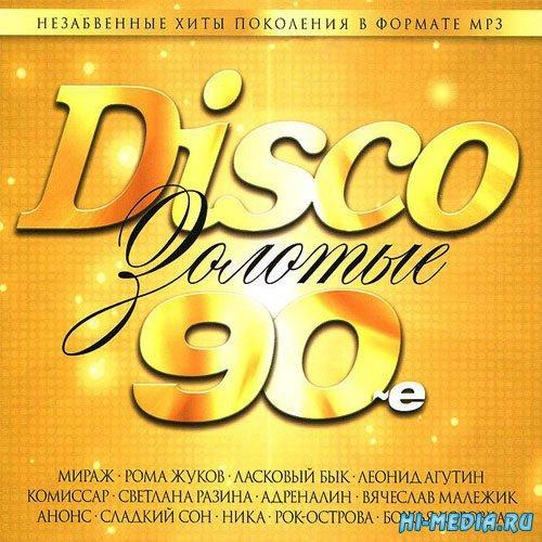 Disco. Золотые 90-е (2014)