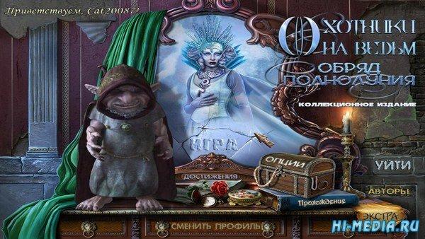 Охотники на ведьм 2: Обряд полнолуния Коллекционное издание (2014) RUS