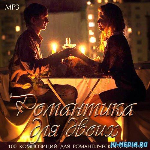 Романтика для Двоих (2014)