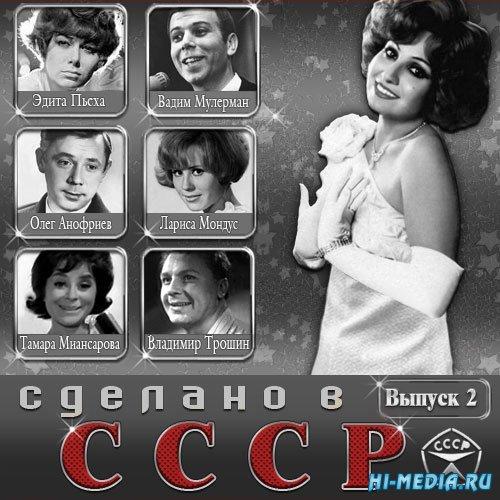 Сделано в СССР. Выпуск 2 (2014)