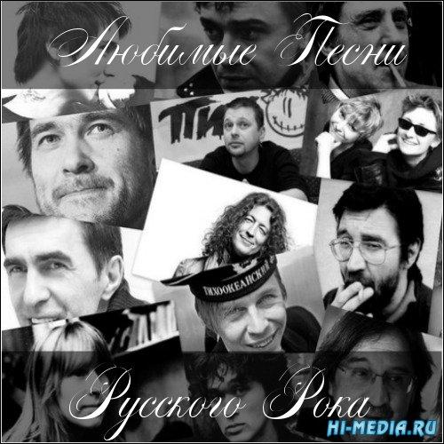 Любимые Песни Русского Рока (2014)