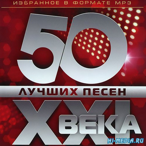 50 лучших песен XXI века (2014)
