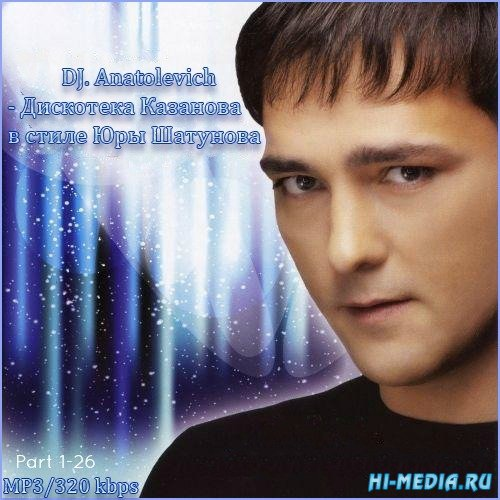 DJ. Anatolevich. Дискотека Казанова в стиле Юры Шатунова. Part 1-26 (2014)