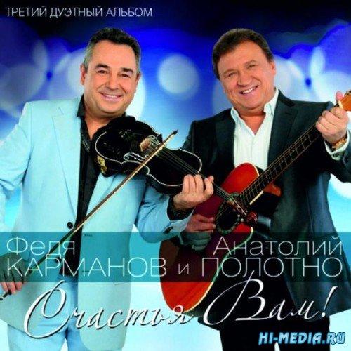 Анатолий Полотно и Федя Карманов - Счастья Вам! (2014) Lossless